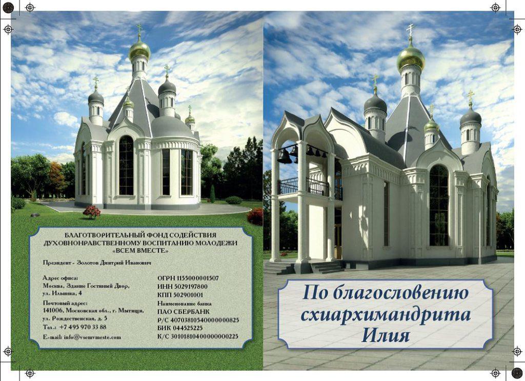 всем вместе, строительство храма
