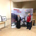 выставка, фонд, первые герои, всем вместе